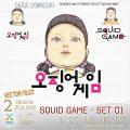 squid game clipart